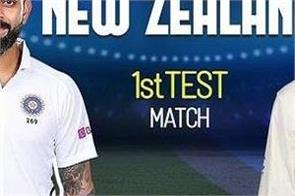 ind vs nz 1st test new zealand wins toss and invites india to bat