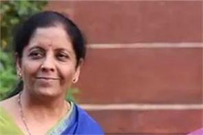 nirmala sitharaman good news