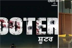 punjabi film shooter ban and kv dhillon fir