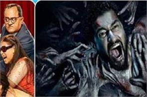 vicky bhoot and ayushmann shubh mangal zyada saavdhan leaked online