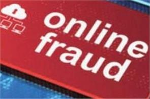 online fraud case
