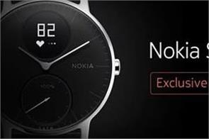 nokia to launch smart watch