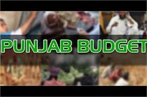 punjab vidhan sabha budget