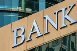 government may issue a notification regarding the merger of 10 government banks