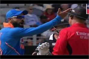 kohli  upset with the umpire  disputes over drs in the middle of the field