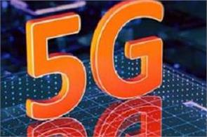5g spectrum preparation launches  selecting company for auction soon