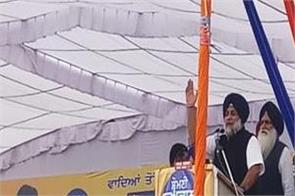 tarn taran shiromani akali dal protest rally