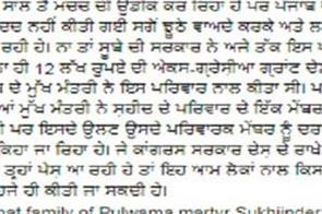 tarn taran pulwama attacks martyr sukhbir captain
