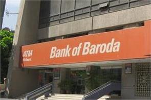 bank of baroda cuts mclr loan will be cheaper