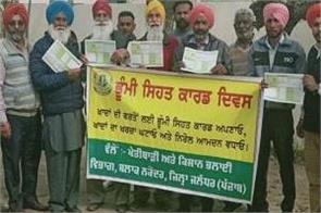 land health card day celebrated in jalandhar