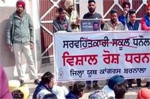 barnala citizenship amendment act parents school dharna