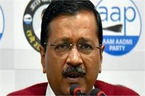 delhi election  video posted by ace kejriwal  notice sent by election commission