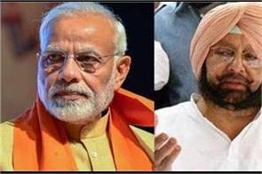 captain amarinder singh  prime minister modi