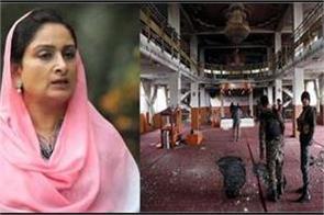 harsimrat badal appeals to ministry of external on kabul gurdwara attack