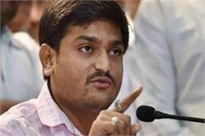hardik anger by resignation of congress mlas