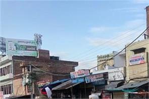 bhogpur  curfew  blockade