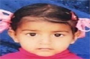 bathinda  baby  murder