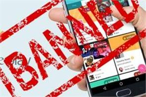 banned android app clean still collecting users private data