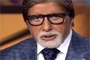 superstar amitabh bachchan tv show kaun banega crorepati fraud case