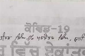corona virus sri anandpur sahib details employees