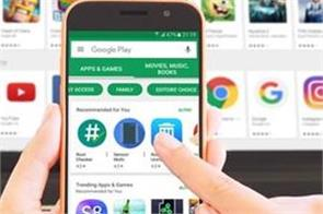 google play store hides search results for coronavirus