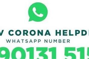 whatsapp mygov corona helpdesk official chatbot