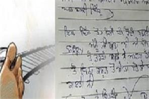 mansa  youth  suicide  suicide note