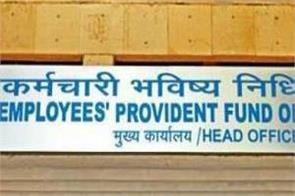 epfo reduces pf interest rates by 0 15 affecting 6 crore people