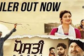 upcoming punjabi movie posti trailer out now