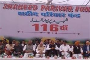 shaheed parivar fund cancelled