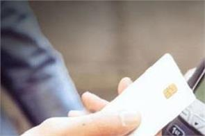 credit debit cards online use facility to be disabled