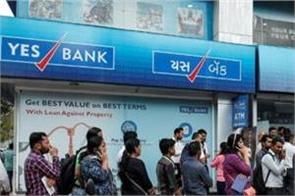 yes bank crisis cap on withdrawals may be lifted