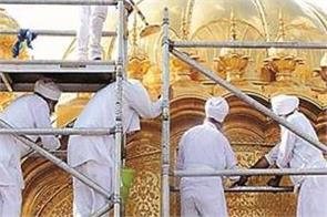 amritsar  sri darbar sahib  service started