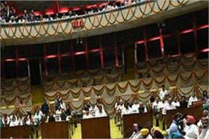 budget session  government of punjab  mla