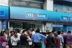 frustrated by yes bank ban businessmen appeal to rb