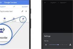 google releasing new translation feature