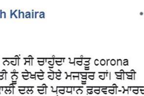 corona virus  sukhpal khaira  jagir kaur