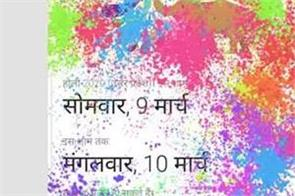 google created unique trick to play holi with your smartphone