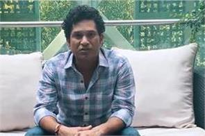 corona virus  tendulkar appealed to the people