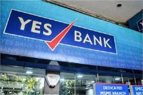 powercom  yes bank  check receive