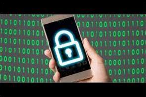 corona app download phone lock
