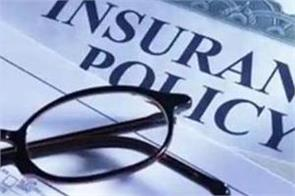 insurance cover to be provided to officers and employees