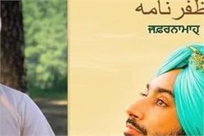 satinder sartaaj shares his next project zafarnamah poster
