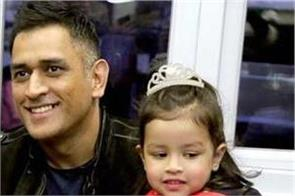 dhoni rides daughter jiva on bike  video