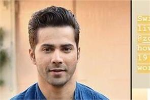 varun dhawan reveals his relative has tested positive for coronavirus