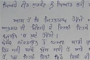 curfew  sister letter