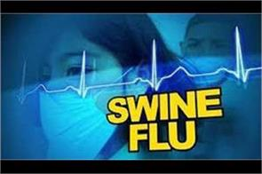 swine flu case