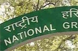 ngt center lg polymers india notice