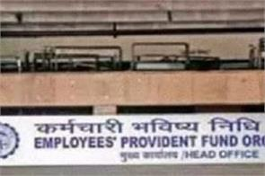 interest rate employee provident fund