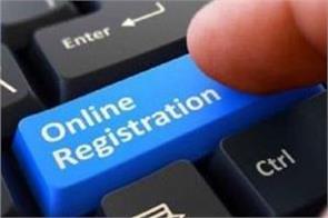 government of punjab  registration performa
